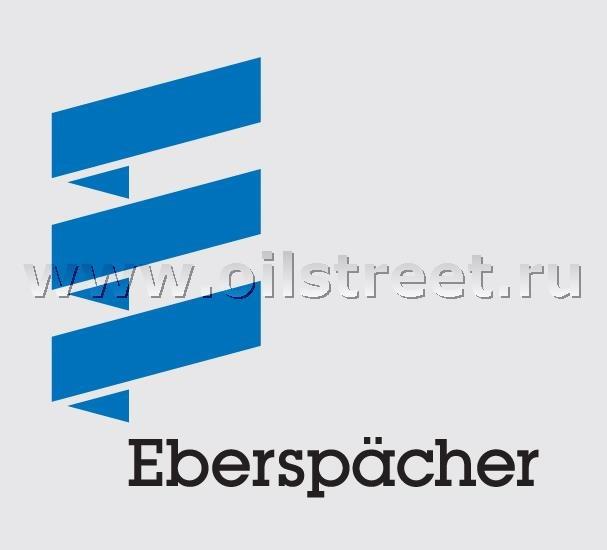 Официальный дистрибьютор Эберспехер www.olistreet.ru